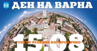 The holiday of Varna will be celebrated with a rich program from the 6th to the 15th of August