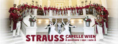 Strauss Capelle Vienna comes in Sofia with a staff of 35 people