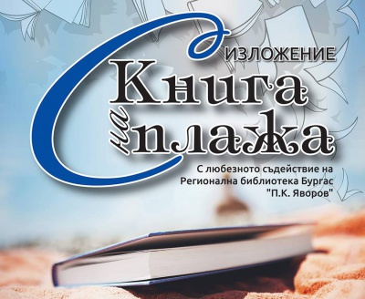"13 to 18 August: Festival ""With book on the beach"" for the fifth time in Burgas"